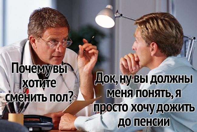 изображение: - Почему вы хотите сменить пол? - Док, ну вы должны меня понять, я просто хочу дожить до пенсии #Прикол