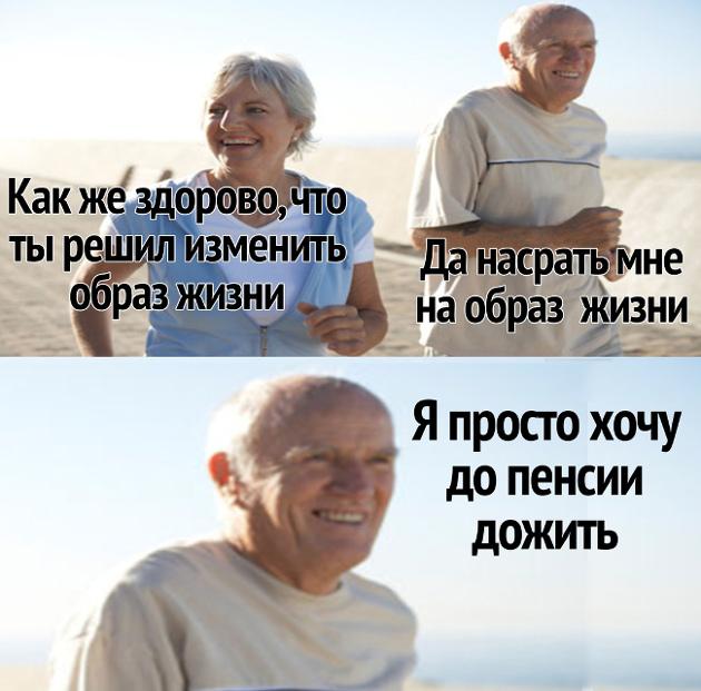изображение: - Как же здорово, что ты решил изменить образ жизни. - Да насрать мне на образ жизни. Я просто до пенсии хочу дожить #Прикол