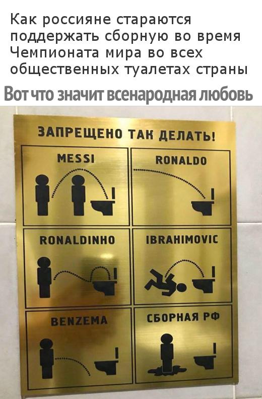 изображение: Как россияне стараются поддержать сборную во время Чемпионата мира во всех общественных туалетах страны. Запрещено так делать: Messi, Ronaldo, Ronaldinho, Ibrahimovic, Benzema, Сборная РФ #Смешные объявления