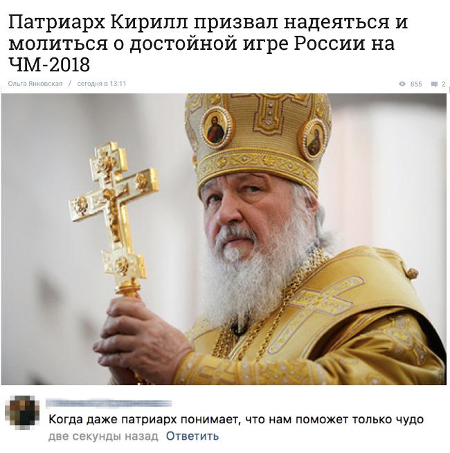 Патриарх Кирилл призвал надеяться и молиться о достойной игре России на ЧМ-2018. - Когда даже патриарх понимает, что нам поможет только чудо | #прикол