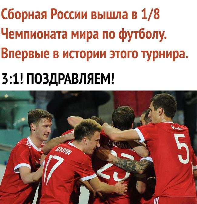 изображение: Сборная России вышла в 1/8 Чемпионата мира по футболу. Впервые в истории этого турнира. 3:1! Позравляем!!! #Прикол