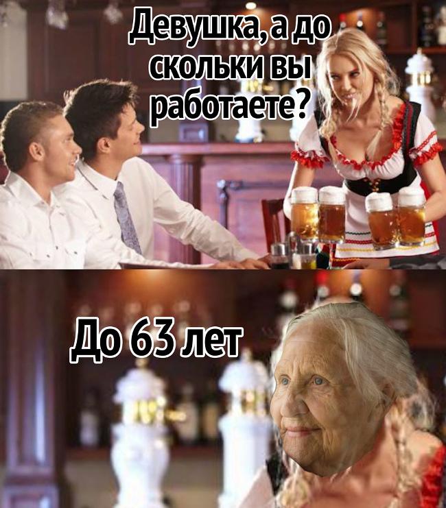 изображение: Спрашивают у симпатичной официантки: - Девушка, а до скольки вы работаете? - До 63 лет #Прикол