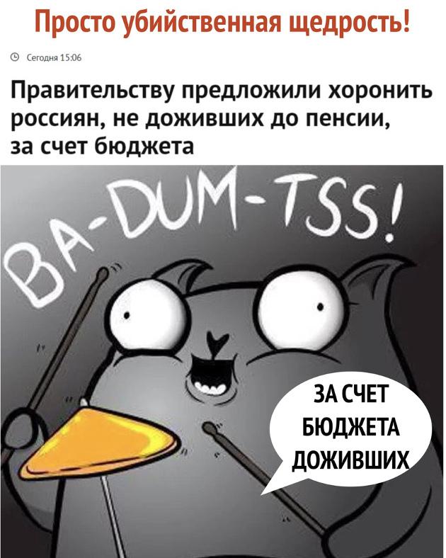 изображение: Правительству предложили хоронить россиян, не доживших до пенсии, за счет бюджета. - За счёт бюджета доживших. Просто убийственная щедрость #Прикол
