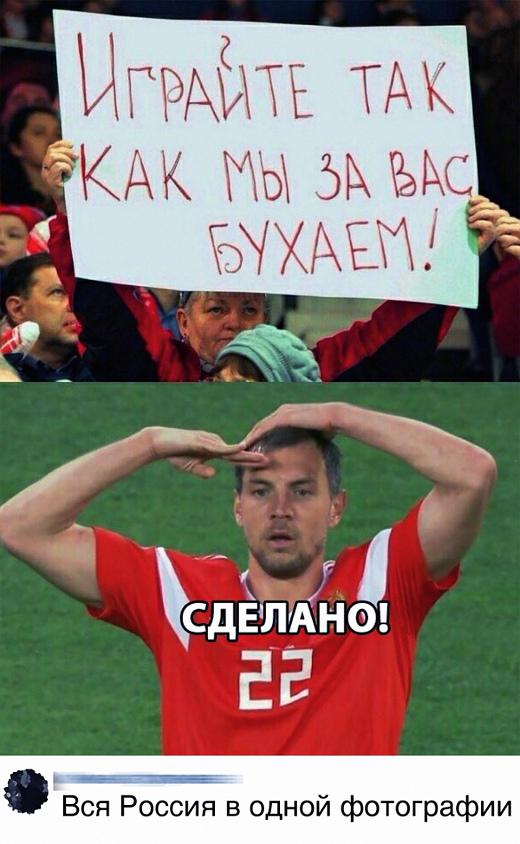 изображение: Плакат у болельщиков на трибуне: 'Играйте так, как мы за вас бухаем!' - Сделано! Вся Россия в одной фотографии #Прикол