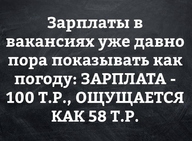 изображение: Зарплаты в вакансиях уже давно пора показывать как погоду: зарплата 100 тыс. руб. ощущается как 58 тыс.руб. #Прикол