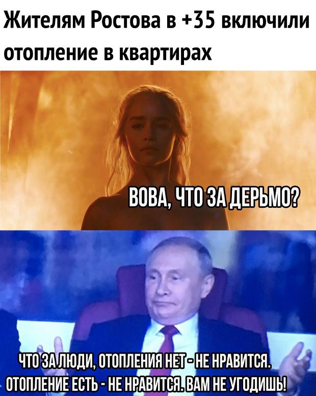 изображение: Жителям Ростова в +35 включили отопление в квартирах. - Вова, что за дерьмо? - Что за люди, отопления нет - не нравится, отопление есть - не нравится. Вам не угодишь! #Прикол