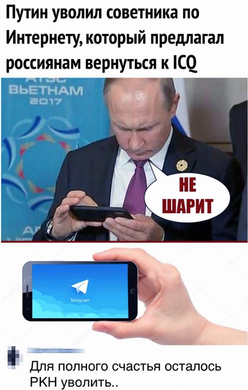 изображение: Путин уволил советника по Интернету, который предлагал россиянам вернуться к ICQ. - Не шарит. - Для полного счастья осталось Роскомнадзор уволить #Прикол