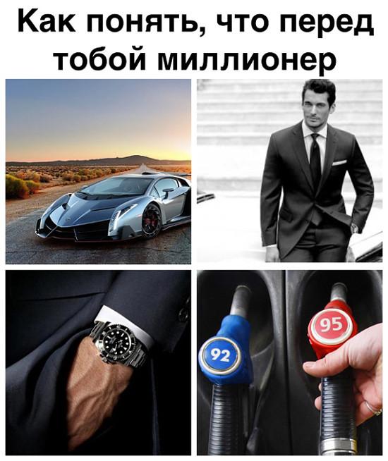 Как понять, что перед тобой миллионер? | #прикол