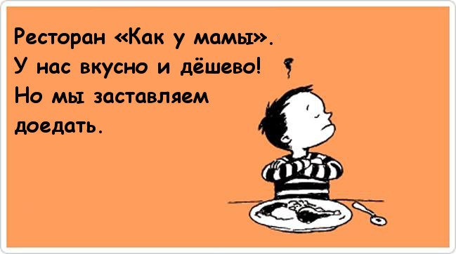 изображение: Ресторан «Как у мамы». У нас вкусно и дёшево! Но мы заставляем доедать #Прикол