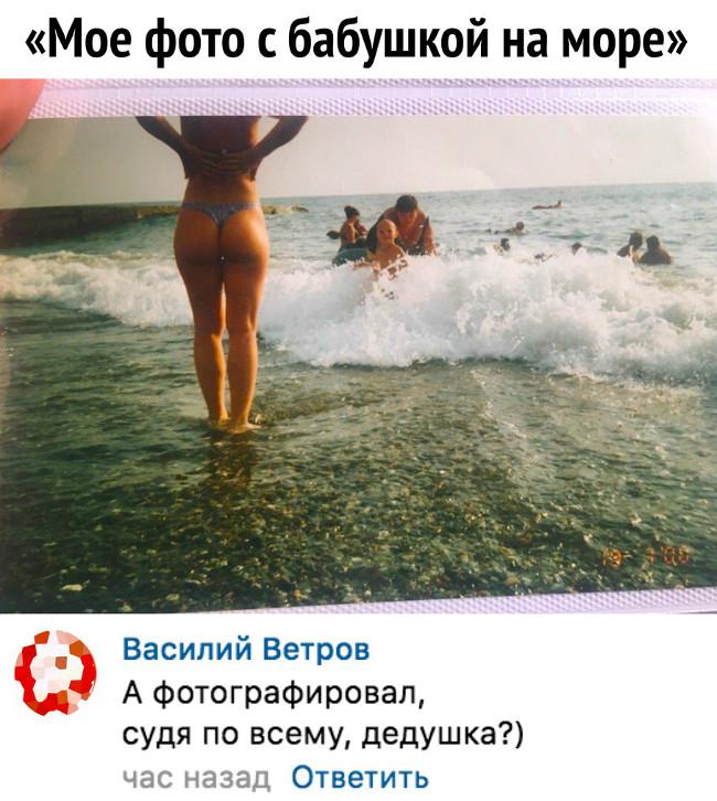 изображение: - Мое фото с бабушкой на море. - А фотографировал, судя по всему, дедушка? ))) #Прикол