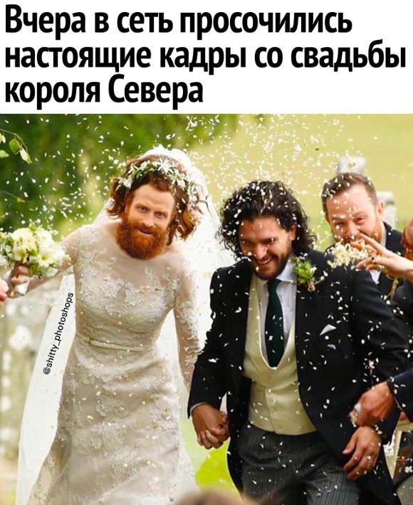 изображение: Вчера в сеть просочились настоящие кадры со свадьбы короля Севера #Прикол