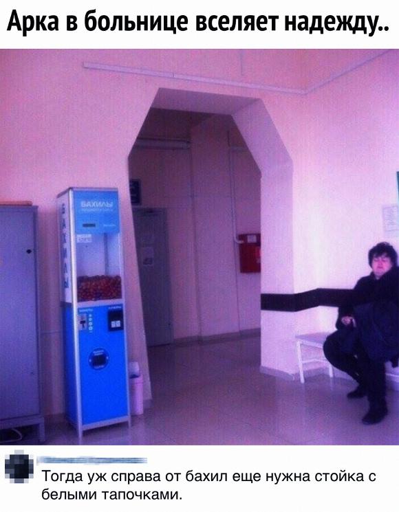 изображение: - Арка в больнице внушает надежду... Тогда еще справа от бахил нужна стойка с белыми тапочками #Прикол
