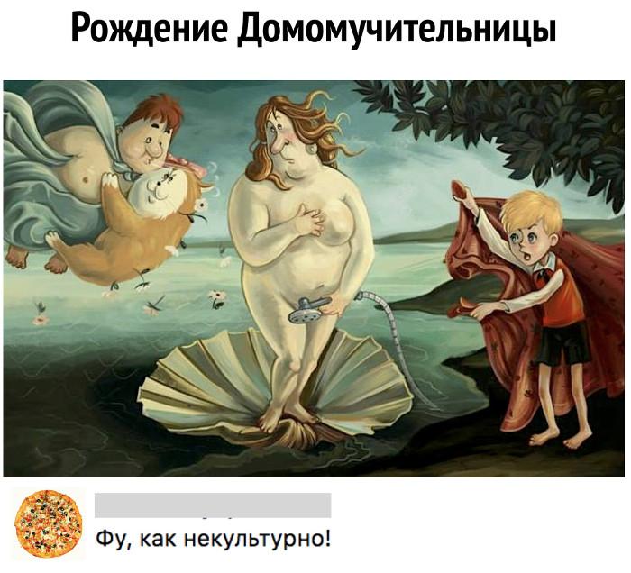 изображение: Рождение Домомучительницы. - Фу, как некультурно! #Прикол
