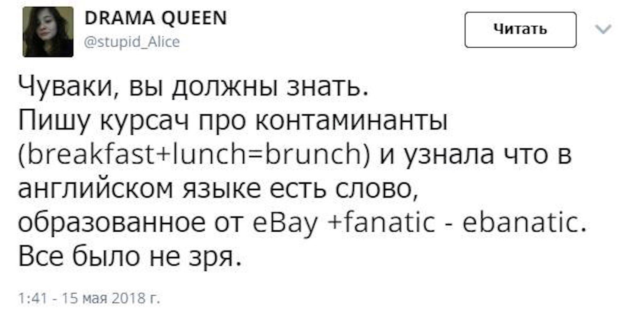 изображение: - Чуваки, вы должны знать. Пишу курсач про контаминанты (breakfast + lunch = brunch) и узнала, что в английском есть слово, образованное от eBay + fanatic - ebanatic. Всё было не зря.. #Прикол