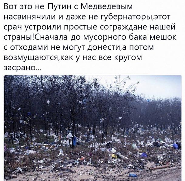 изображение: - Вот это не Путин с Медведевым насвинячили и даже не губернаторы, этот срач устроили простые сограждане нашей страны! Сначала до мусорного бака мешок с отходами донести не могут, а потом возмущаются, как у нас всё засрано! #Прикол