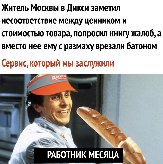 Житель Москвы в Дикси заметил несоответствие между ценником и стоимостью товара, попросил книгу жалоб, а вместо неё ему с размаху врезали батоном. Сервис, который мы заслужили | #прикол