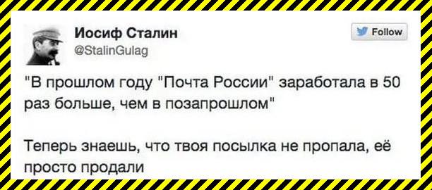 изображение: - В прошлом году Почта России заработала в 50 раз больше, чем в позапрошлом. - Теперь ты знаешь, что твоя посылка не пропала, ее просто продали #Прикол