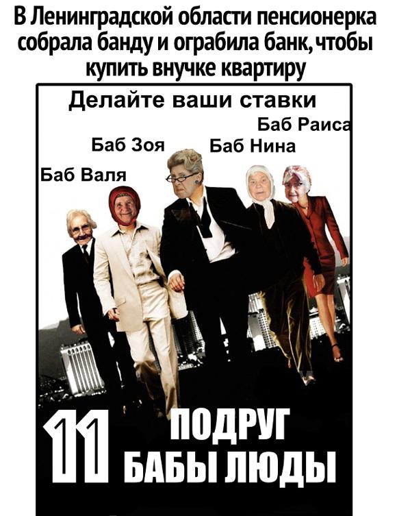 изображение: В Ленинградской области пенсионерка собрала банду и ограбила банк, чтобы купить внучке квартиру. Делайте ваши ставки. 11 подруг бабы Люды #Прикол