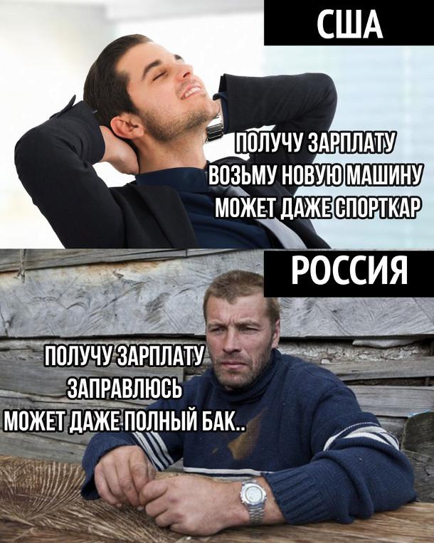 США: Получу зарплату, возьму новую машину, может быть даже спорткар. Россия: Получу зарплату, заправлюсь, может даже полный бак | #прикол