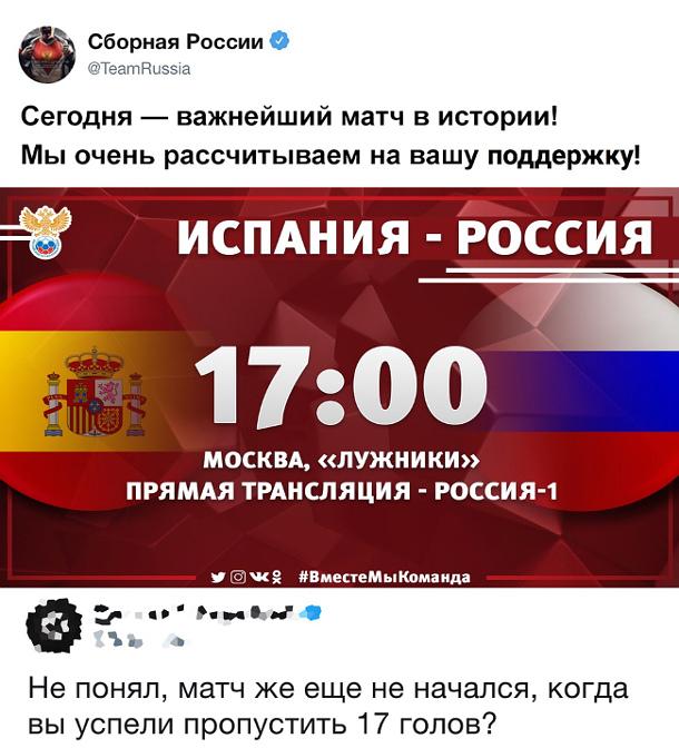 изображение: Сегодня важнейший матч в истории. Мы очень расчитываем на вашу поддержку. Испания-Россия. 17:00. Лужники. Прямая трансляция. Не понял. Матч же еще не начался, когда вы успели пропустить 17 голов? #Прикол