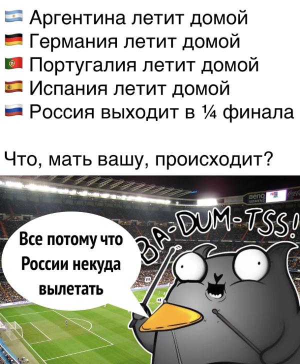 Аргентина, Германия, Португалия, Испания летит домой. Россия выходит в 1/4 финала. Что, мать вашу, происходит? - Всё потому, что России некуда вылетать. | #прикол