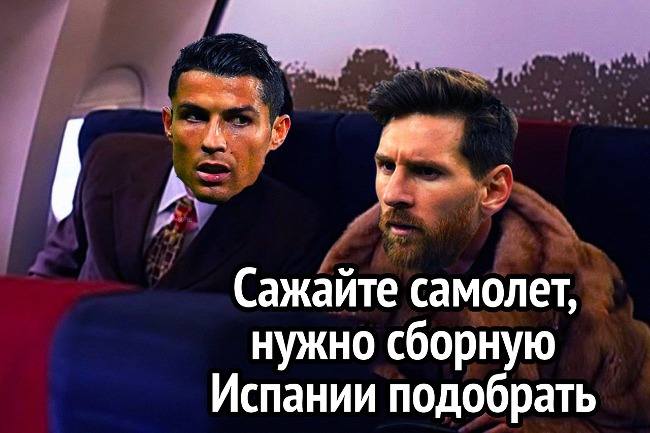 изображение: Сажайте самолет, нужно сборную Испании подобрать #Прикол