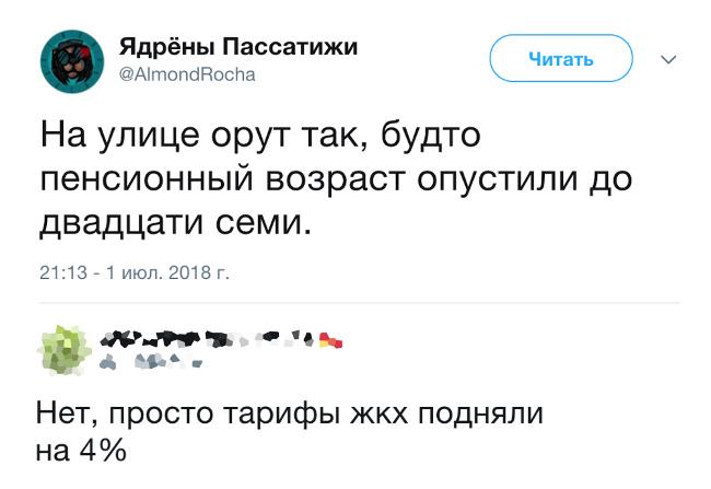 изображение: После матча Россия - Испания: - На улице орут так, будто пенсионный возраст опустили до 27 лет. - Нет, просто ЖКХ подняли на 4% #Прикол