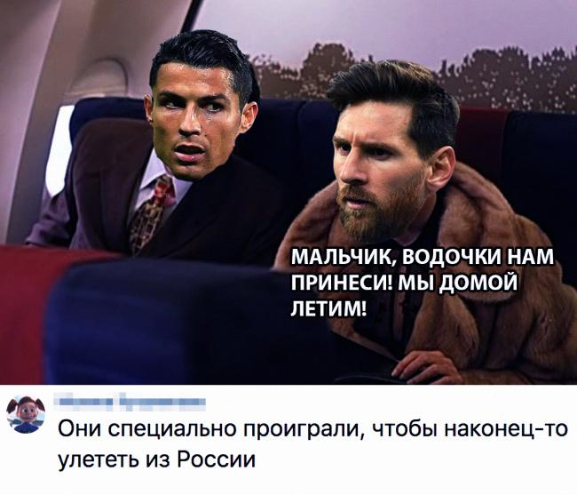 изображение: Месси и Роналду в самолете: - Мальчик, водочки нам принеси мы летим домой. - Они специально проиграли, чтобы наконец-то улететь из России. #Прикол