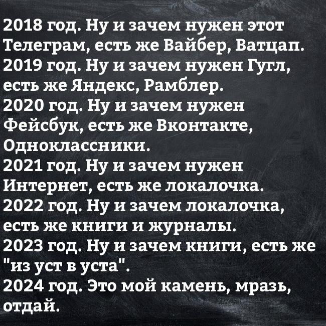 2018 г. Ну и зачем нужен этот Телеграм, есть Вайбер, Ватцап. 2019 г. Ну и зачем нужен Гугл, есть же Яндекс, Рамблер. 2020 г. Ну и зачем нужен Фейсбук, есть Вконтакте, Одноклассники? 2021 г. Ну и зачем нужен Интернет, есть же локалочка. 2022 г. Ну зачем .. | #прикол