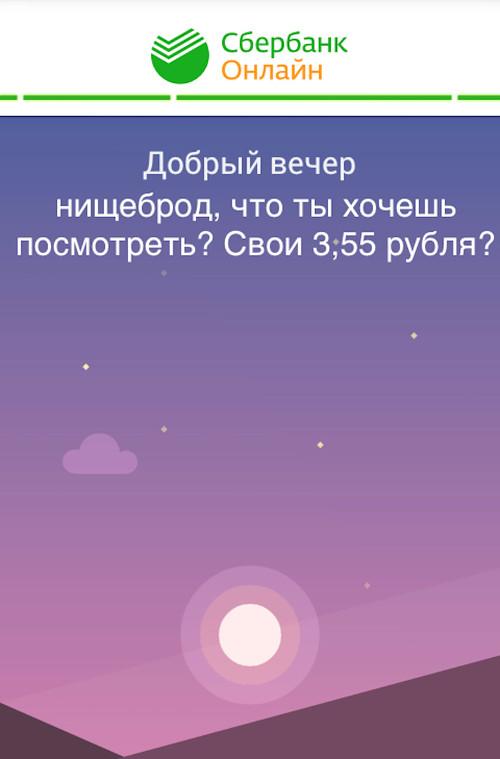 изображение: Сбербанк Онлайн: Добрый вечер, нищеброд, что ты хочешь посмотреть? Свои 3,55 рубля? #Прикол