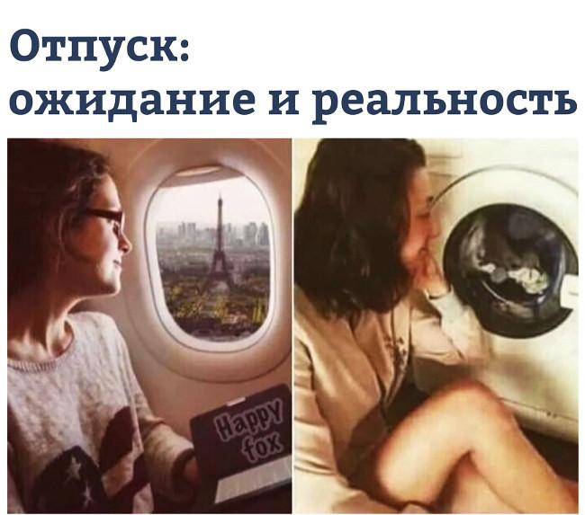 изображение: Мой отпуск: ожидание и реальность #Прикол