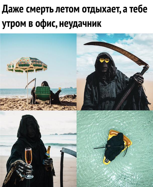 изображение: Даже смерть летом отдыхает, а тебе утром в офис, неудачник #Прикол