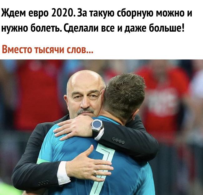 Ждём Евро 2020. За такую Сборную можно и нужно болеть. Сделали всё и даже больше! Вместо тысячи слов ... | #прикол