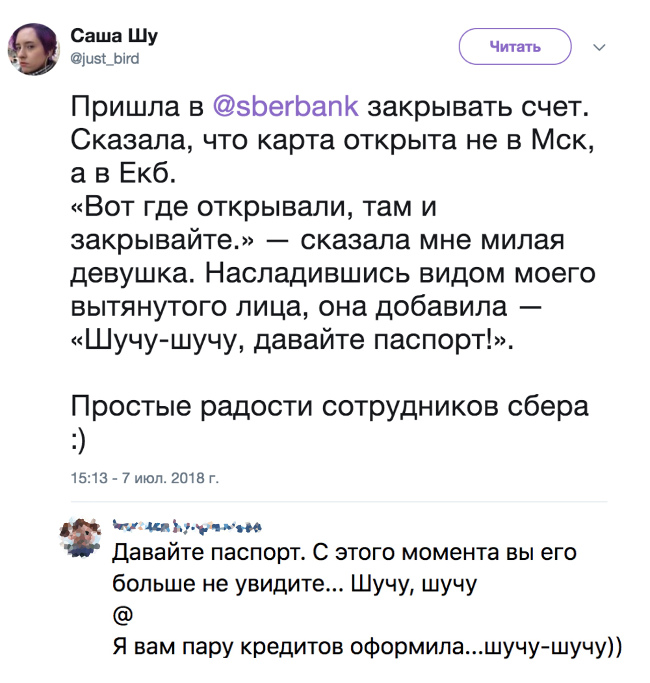 изображение: Пришла в Сбербанк закрывать счёт. Сказала, что карта открыта не в Москве, а Екатеринбурге. 'Вот где открывали, там и закрывайте', - сказала мне милая девушка. Насладившись видом моего вытянутого лица, она добавила - 'Шучу, шучу, давайте паспорт!'. ... #Прикол