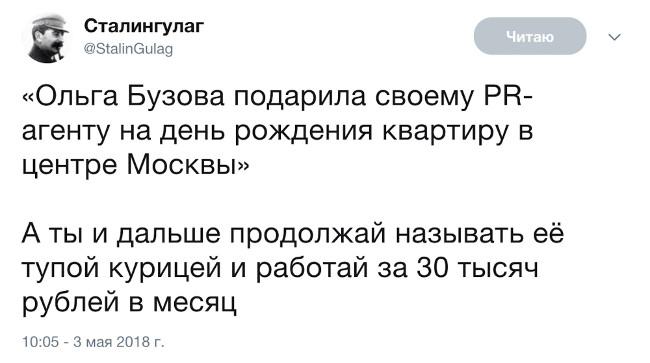 Ольга Бузова подарила своему PR-агенту на день рождения квартиру в центре Москвы. А ты и дальше продолжай называть её тупой курицей и работай за 30 тысяч рублей в месяц. | #прикол