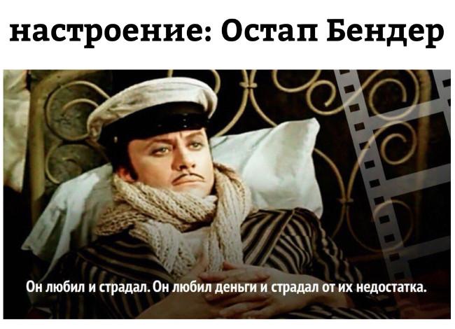 изображение: Настроение: Остап Бендер. Он любил и страдал. Он любил деньги и страдал от их недостатка #Прикол