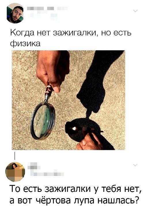 изображение: - Когда нет зажигалки, но есть физика. - То есть зажигалки у тебя нет, а вот чёртова лупа нашлась? #Прикол