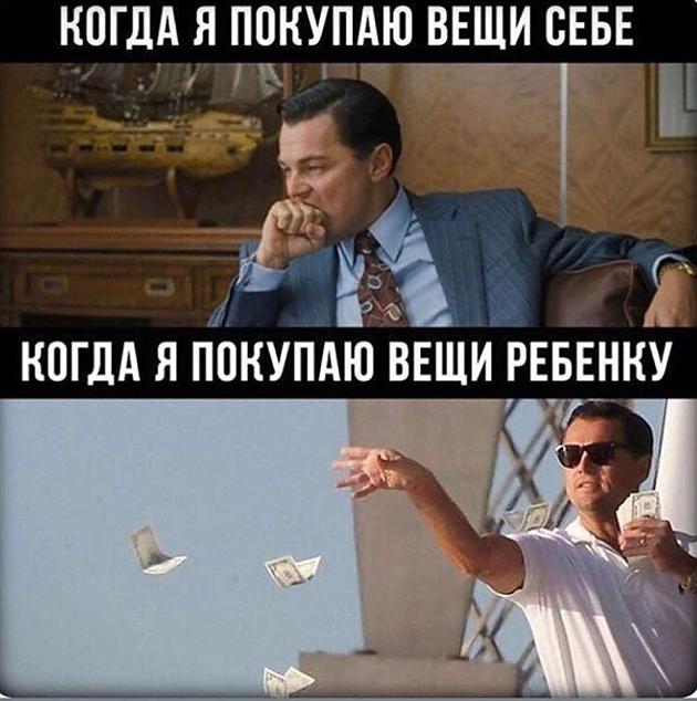 изображение: Когда я покупаю вещи себе и Когда я покупаю вещи своему ребенку #Прикол