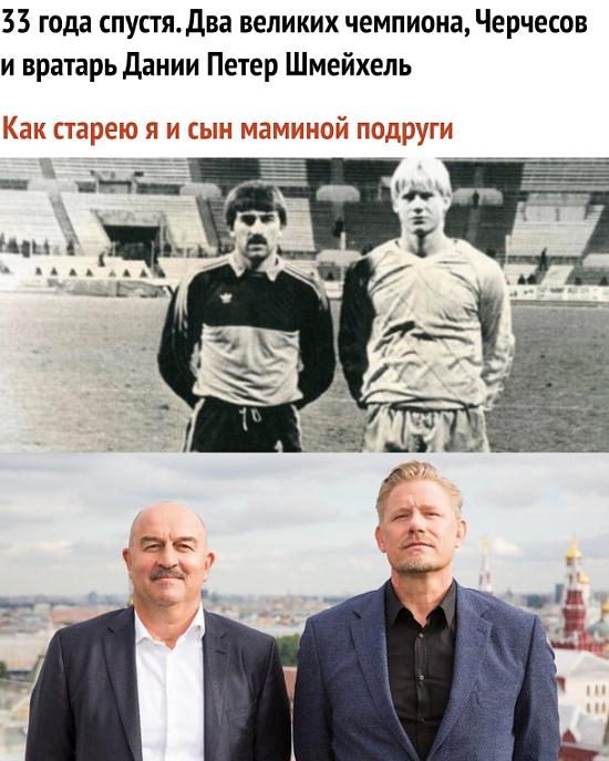 изображение: 33 года спустя. Два великих чемпиона, Черчесов и вратарь Дании Петер Шмейхель. - Как старею я и сын маминой подруги #Прикол