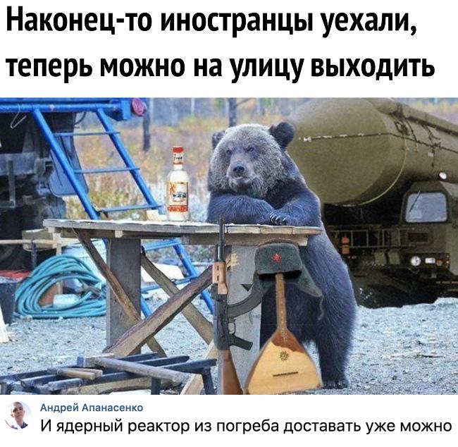 изображение: Наконец-то иностранцы уехали, теперь можно на улицу выходить. - И ядерный реактор из погреба доставать уже можно #Прикол