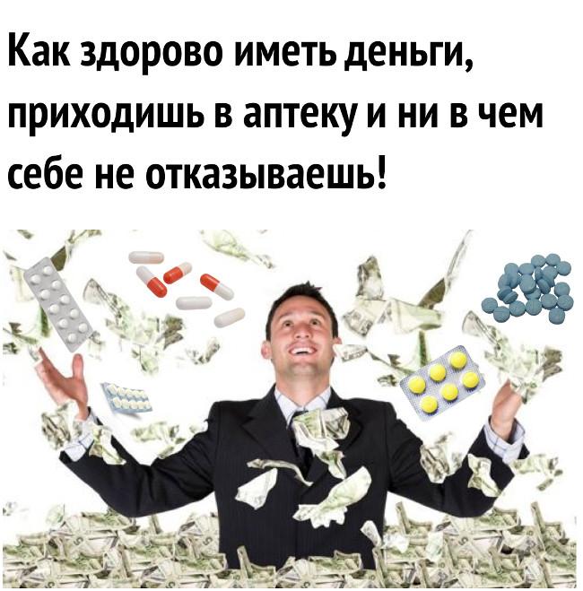 Как здорово иметь деньги, приходишь в аптеку и ни в чем себе не отказываешь! | #прикол