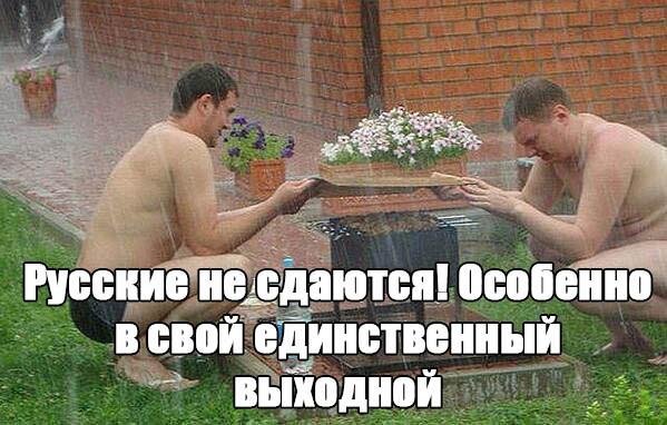 изображение: Русские не сдаются! Особенно в свой единственный выходной #Прикол