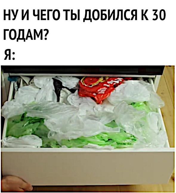 изображение: - Ну и чего ты добился к 30 годам? Я показываю ящик с пакетами #Прикол