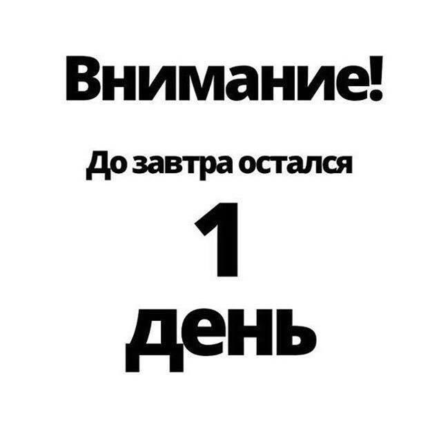 изображение: Внимание! До завтра остался один день! #Прикол