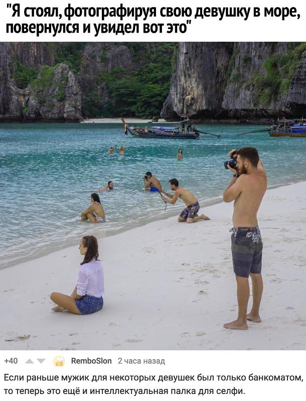 изображение: Я стоял, фотографируя свою девушку в море, повернулся и увидел вот это. - Если раньше мужик для некоторых девушек был только банкоматом, то теперь это еще и интеллектуальная палка для селфи. #Прикол
