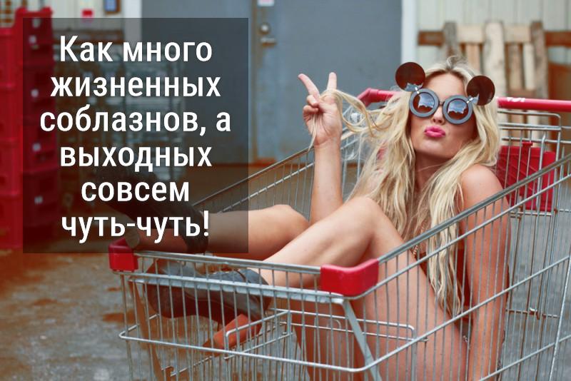изображение: Как много жизненных соблазнов, а выходных совсем чуть-чуть! #Прикол