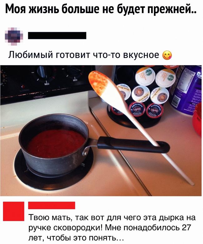 Моя жизнь никогда не будет прежней. - Любимый готовит что-то вкусное. - Твою мать, так вот для чего эта дырка на ручке сковородки! Мне понадобилось 27 лет, чтобы это понять | #прикол