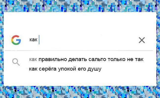 Случайные запросы в Гугле: Как ... как правильно сделать сальто, только не так, как Серега, упокой его душу .... | #прикол