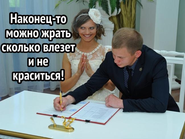 изображение: О чем думают невесты в ЗАГСе: Наконец-то можно жрать сколько влезет и не краситься! #Прикол