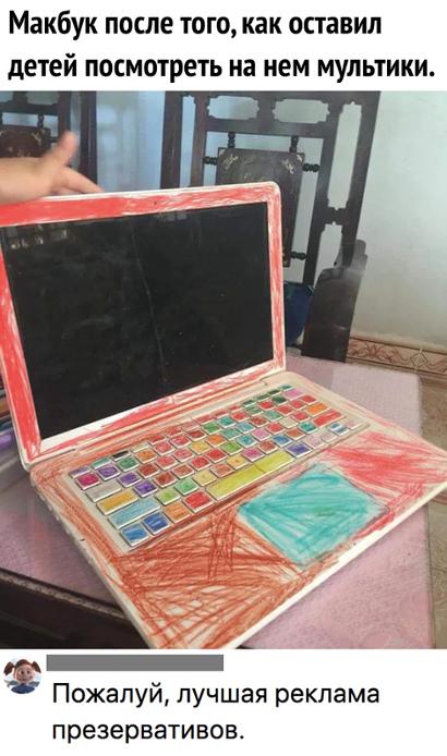 изображение: Макбук после того, как оставил детей посмотреть на нем мультики. - Пожалуй, лучшая реклама презервативов #Прикол